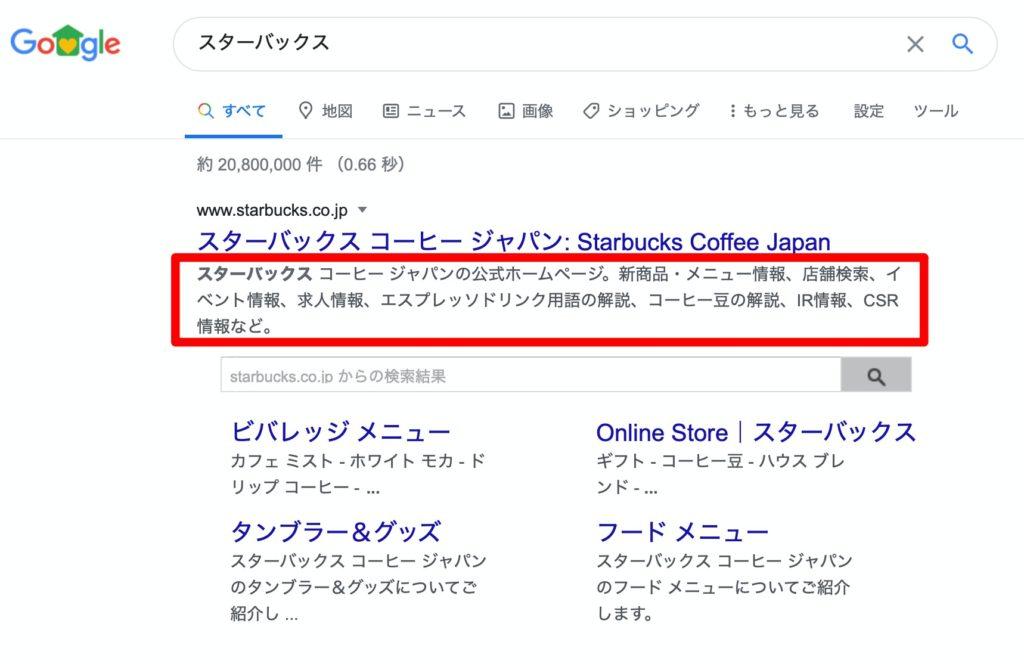 検索結果画面(ディスクリプションにマーク)