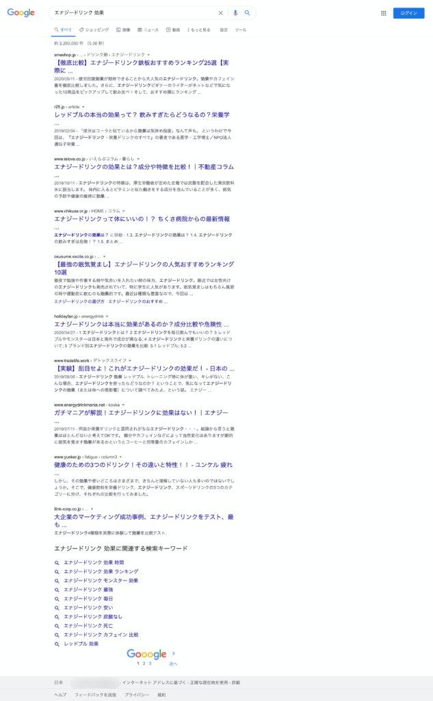 「エナジードリンク 効果」の検索結果
