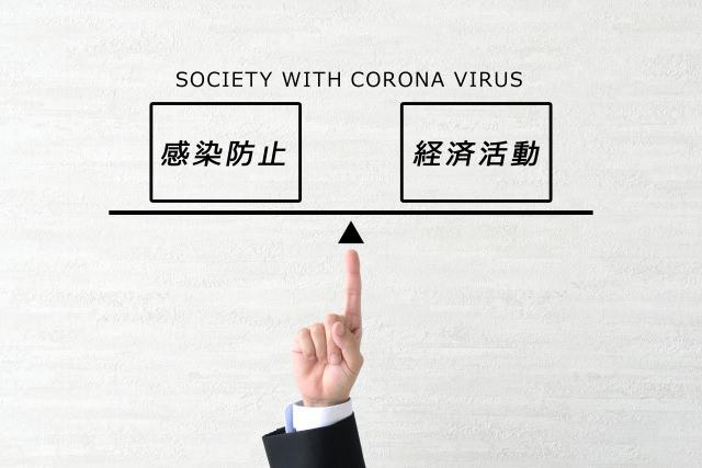 感染対策と経済活動のバランス