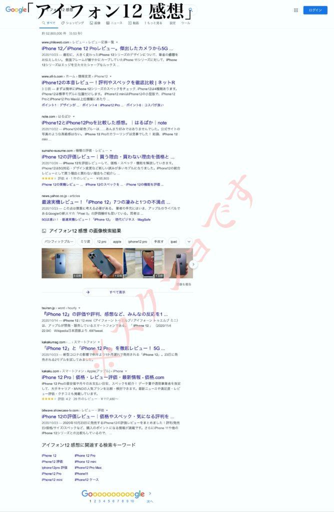 「アイフォン12 感想」の検索結果