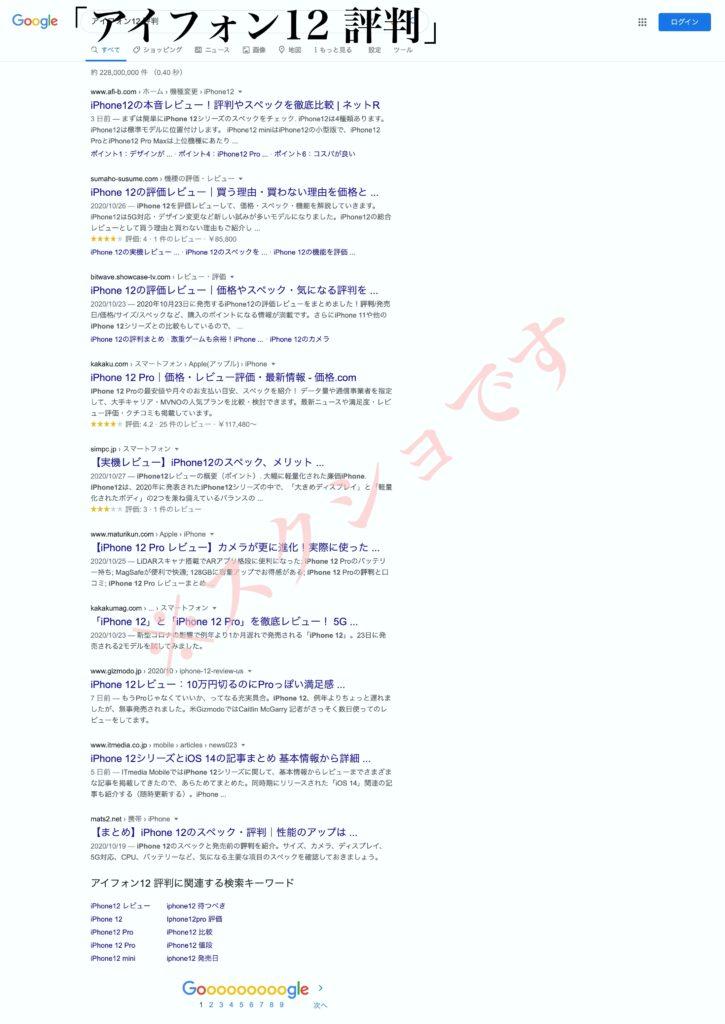「アイフォン12 評判」の検索結果