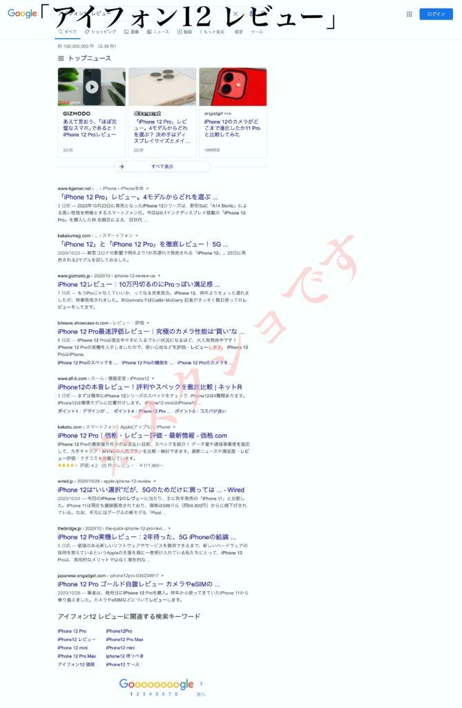 「アイフォン12 レビュー」の検索結果