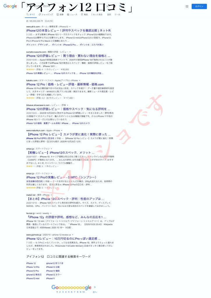 「アイフォン12 口コミ」の検索結果